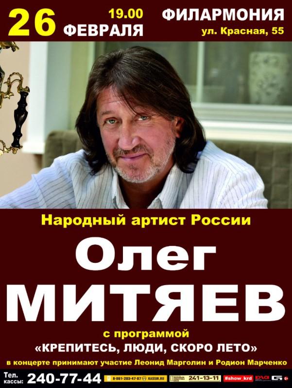 Краснодар 26.02.17