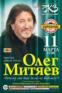 Питер БКЗ 11.03.17