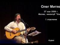 Концерт в Эльдаре 27 мая 2008 г. 1 отделение