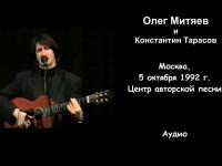 Москва. Концерт в ЦАПе, 5.10.1992 г