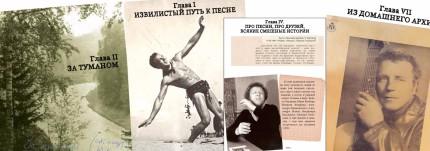 Новая книга Юрия Кукина