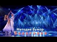 «Белогорие» (Методие Бужор)