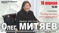 Красногорск 18.04.17