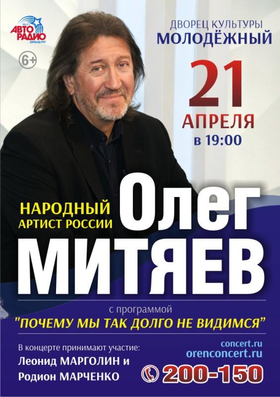 Оренбург 21.04.17