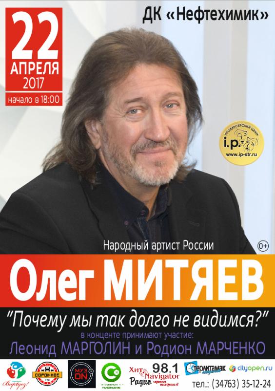 22.04.17 Салават Юлаев