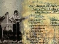 Концерт В ДК «Звезда». г. Куйбышев 1987 год.