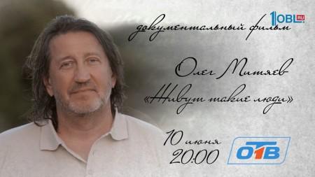 mediakholding_otv_pokazhet_dokumentalnyy_film_o_znamenitom_barde_olege_mityaeve