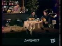 «Гнездо глухаря», 1996 г.