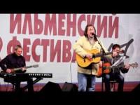 Олег Митяев на «Ильменском звездопаде». 41 Ильменка
