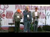 Открытие 41 Ильменского фестиваля