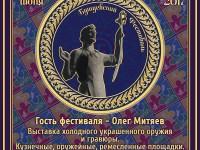 Бушуевский фестиваль 16.07.17