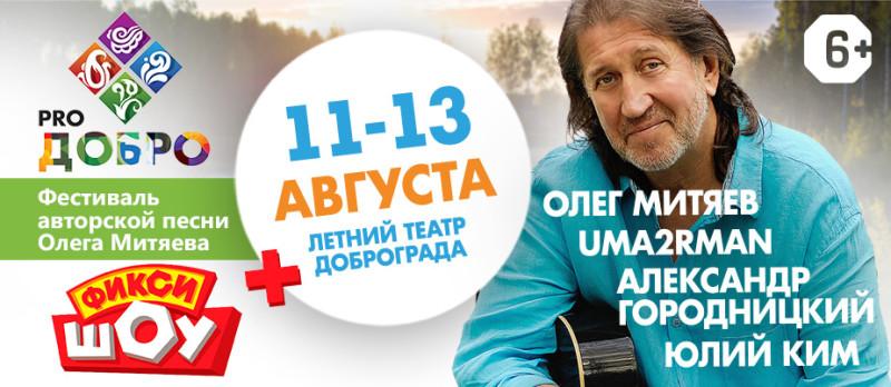 Доброград Олега 1