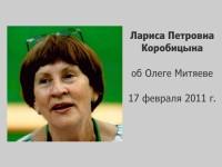 Коробицина 2011