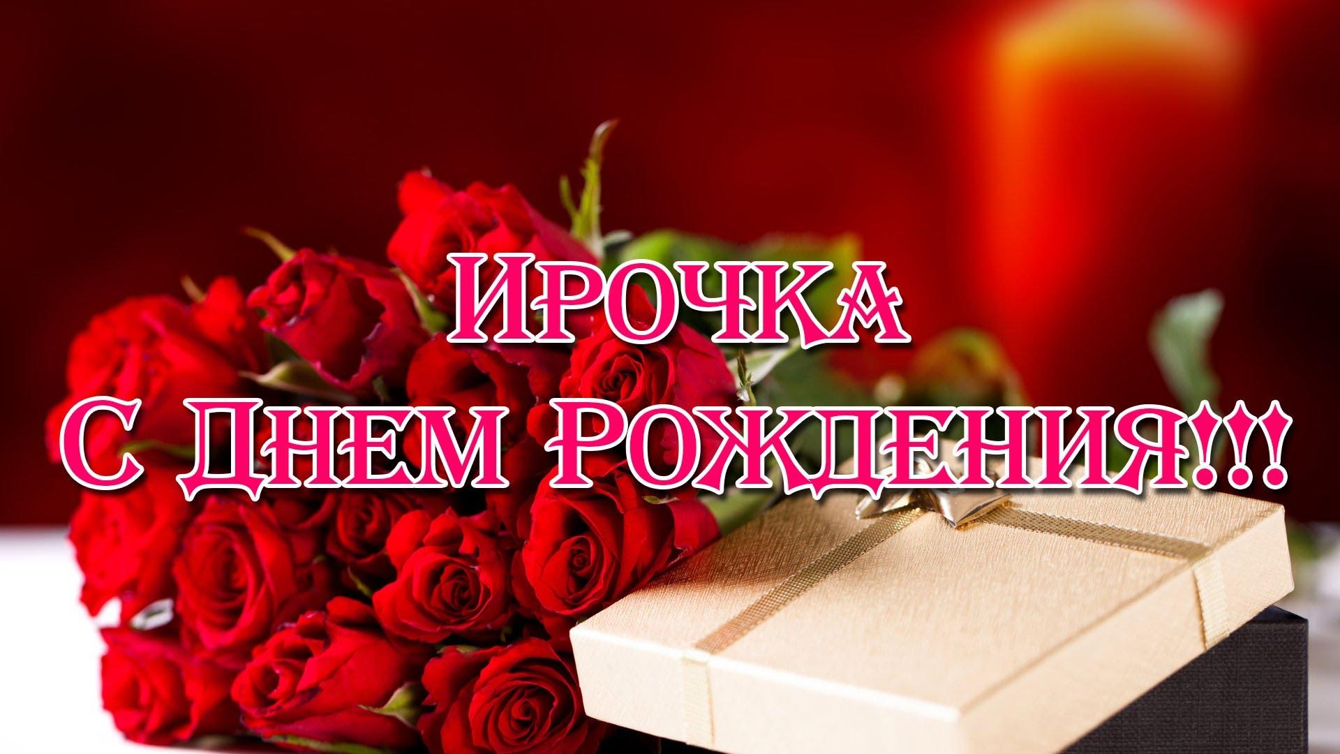 Поздравление с днем рождения девушки ирины