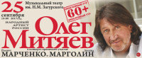 Иркутск 25.09.17