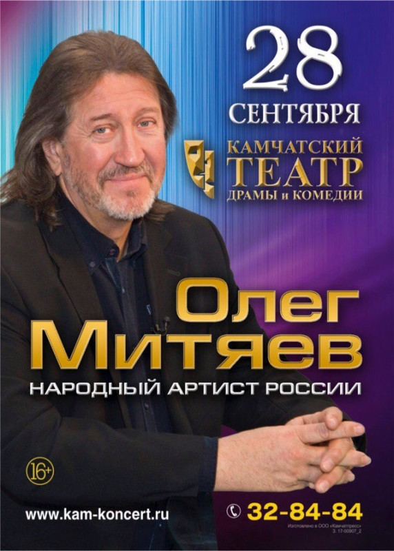 Петропавловск-Камчатский 28.09.17