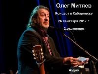 Концерт в Хабаровске 26.09.2017 (2 отделение)