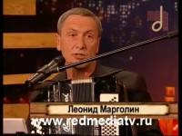 Леонид Марголин.»К нам приехал…» 4 сентября 2007 г.
