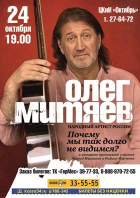 Афиша О_Митяев Волжский