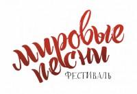 Мировые песни Артек 11-19.10.17