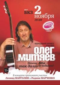 Томск 2.11.17