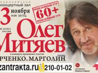 Воронеж 23.11.17