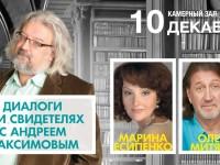 Диалоги при свидетелях ММДМ 10.12.17