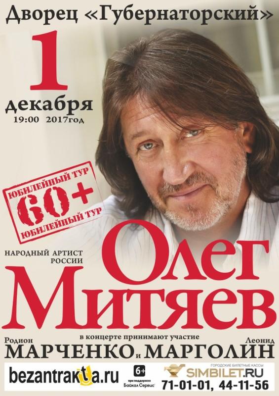 Ульяновск 1.12.17