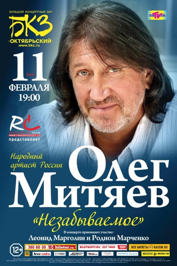 Санкт-Петербург 11.02.18