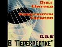 Концерт в «Перекрестке»  12.02. 1997 год.