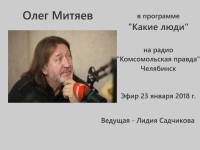 Какие люди. Комсомольская правда 23.01.18