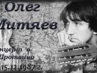 Концерт в Протвино15.12.1987