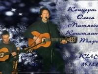 Концерт в Киеве 24.12.1989 год.