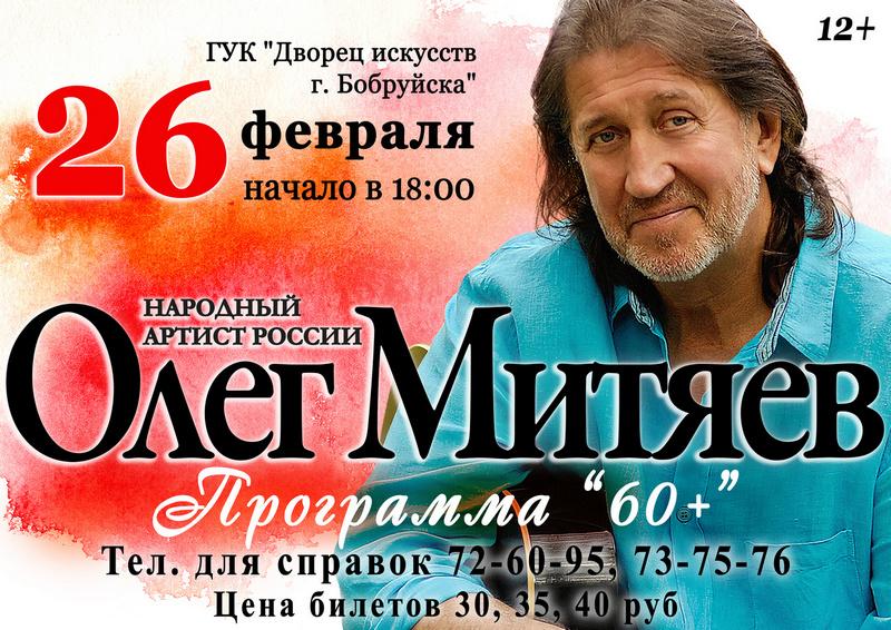 Бобруйск 26.02.17