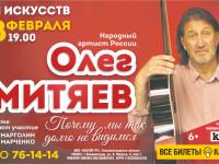 Калининград 28.02.18