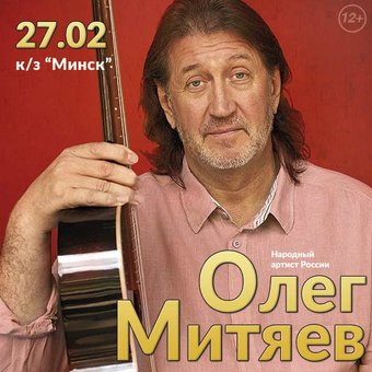 Минск 27.02.18