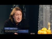 Интервью Олега Митяева в декорациях «Иронии судьбы». «Простые вопросы» с Егором Хрусталёвым