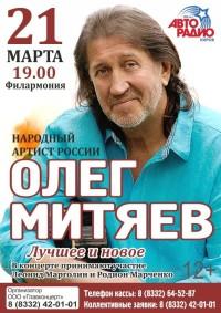 Киров 21.03.18