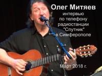 Радио спутник Симферополь март 2018