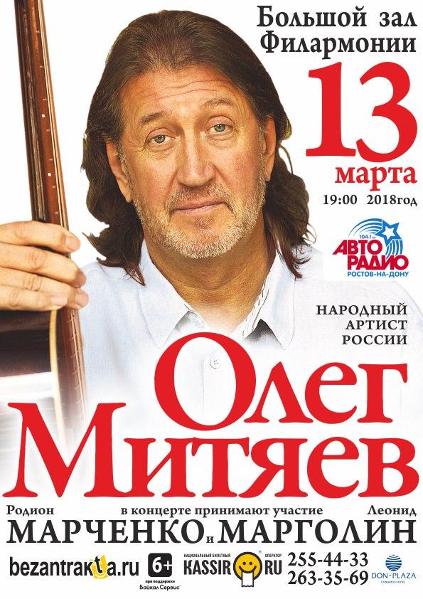 Ростов-на-Дону 13.03.18