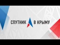 Интервью на радио «Спутник в Крыму». Эфир 15.03.2018