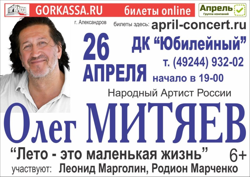 Александров 26.04.18