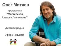 Детское радио 21.04.2018