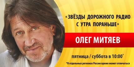 Дорожное радио 13.04.2018