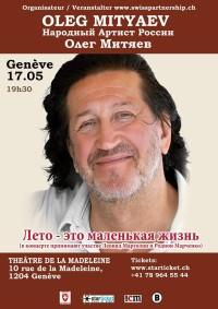 Женева 17.05.18