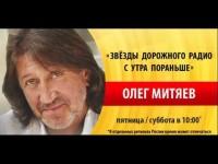 «Звезды Дорожного радио с утра пораньше» 14.04.2018 г.