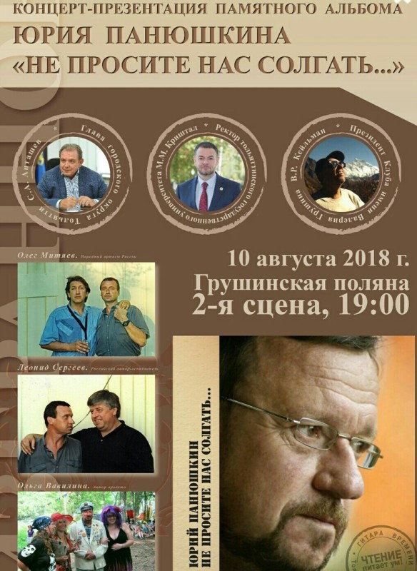 Презентация альбома Ю. Панюшкина 10.08.18