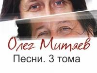 Олег Митяев. Песни. В 3-х томах.