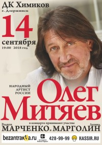 14..09.2018 Дзержинск