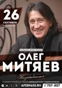 26.09.18 Мурманск